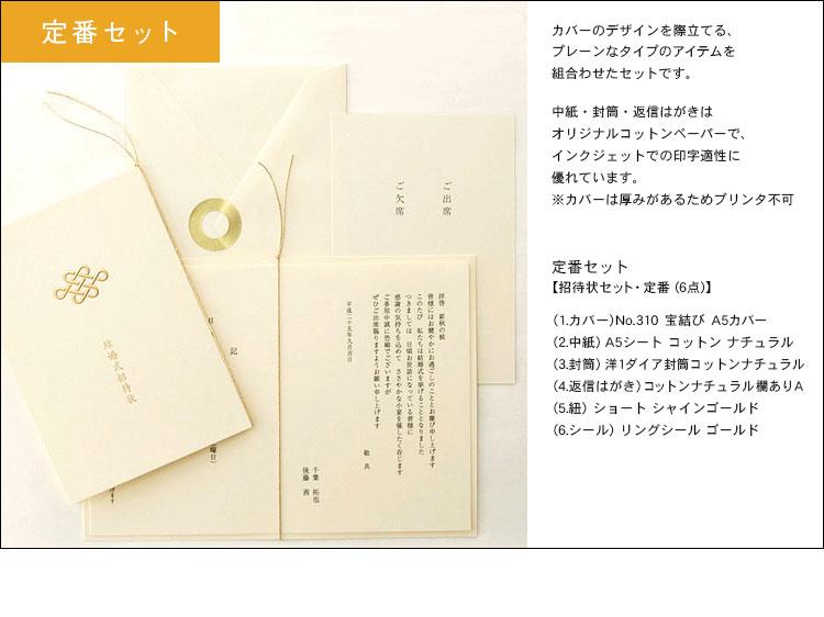 No.310 宝結び