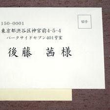 封筒の宛名書き(横)