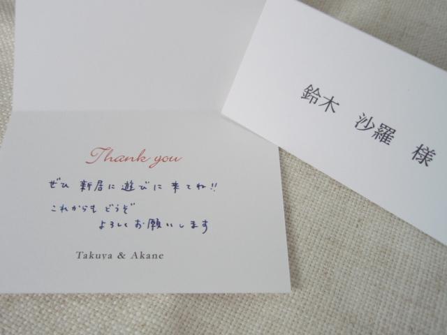 一般的な席札は、カードの二つ折り。 内側にありがとうメッセージを入れることもできます。