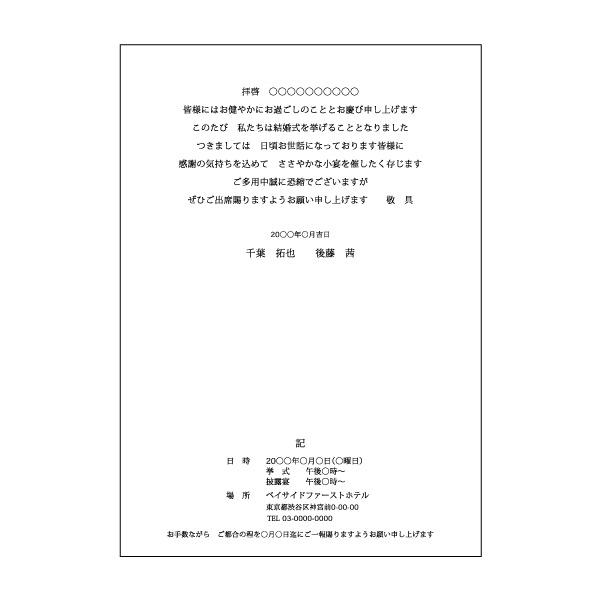 招待状 4 A5シート   ヨコ書きセンター揃え(No.500シリーズ専用)