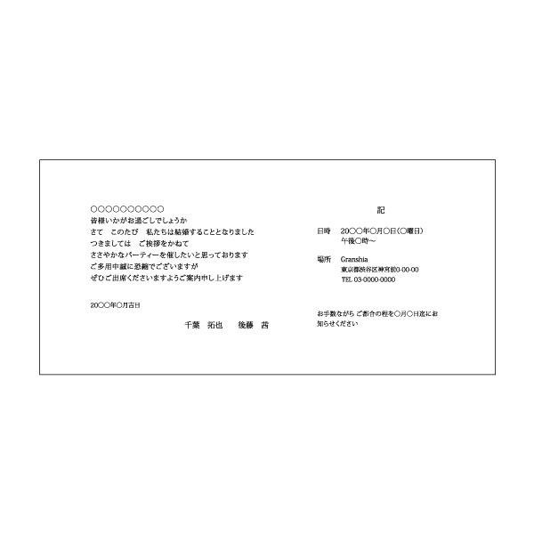 招待状 A31カード   ヨコレイアウト