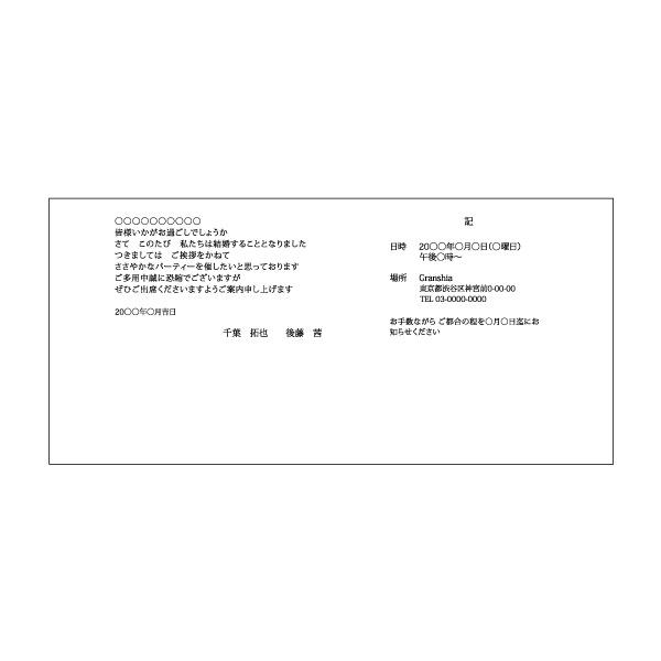 招待状 A31カード   ヨコレイアウト(No.500シリーズ専用)