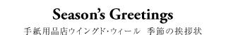 Season's Greetings手紙用品店ウイングド・ウィール季節の挨拶状