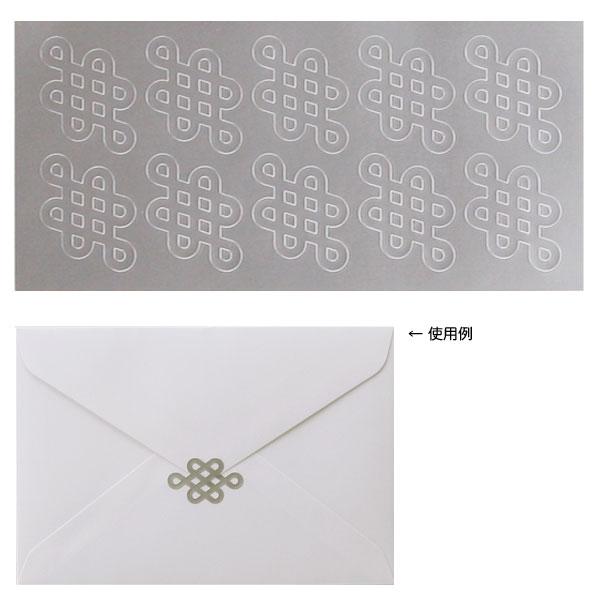 シール 宝結びシルバー(シール10枚入/シート1枚)