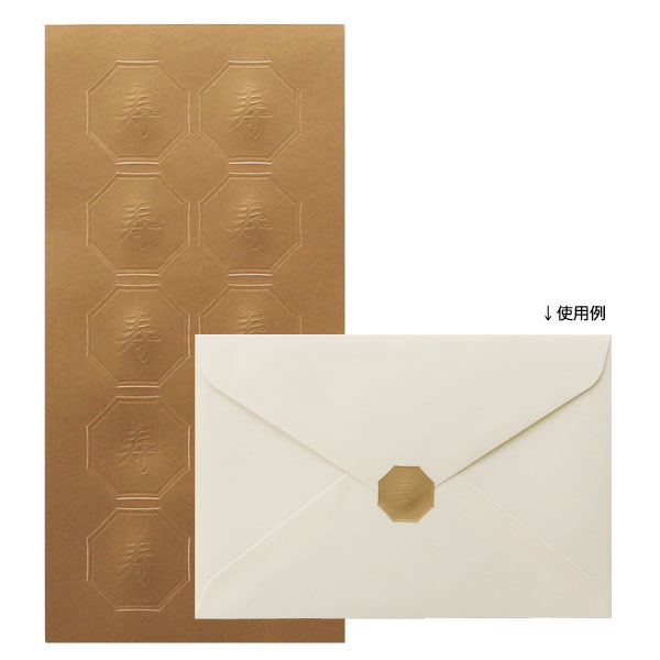 シール 八角形寿ゴールド(シール10枚入/シート1枚)
