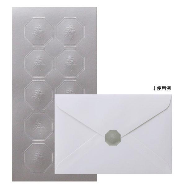 シール 八角形寿シルバー(シール10枚入/シート1枚)