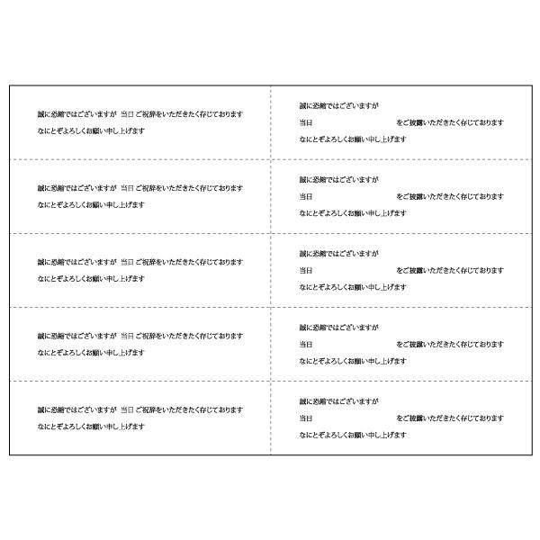 付箋(祝辞・余興)   A4シート 2×5面