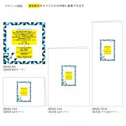 カバー・カード SW202