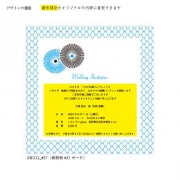 カード SW212