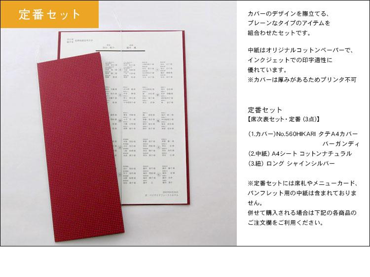 No.560 HIKARI バーガンディ 他・タテ