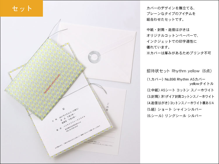 No.898 Rhythm yellow(リズム イエロー)
