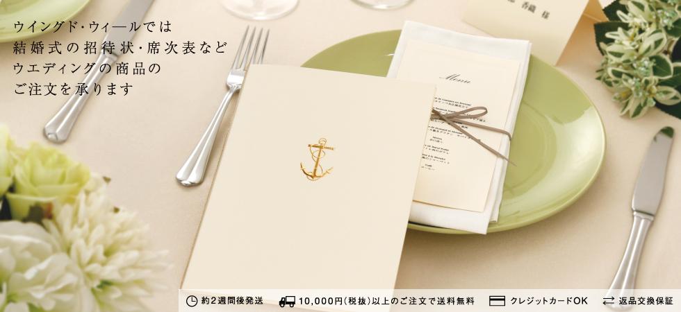 素材にこだわった手紙用品専門店。結婚式招待状・席次表など上質で高級感のあるステーショナリーをご提案しています。
