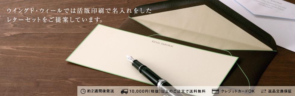 素材にこだわった手紙用品専門店。名入れカード・名入れ便箋など上質で高級感のあるステーショナリーをご提案しています。