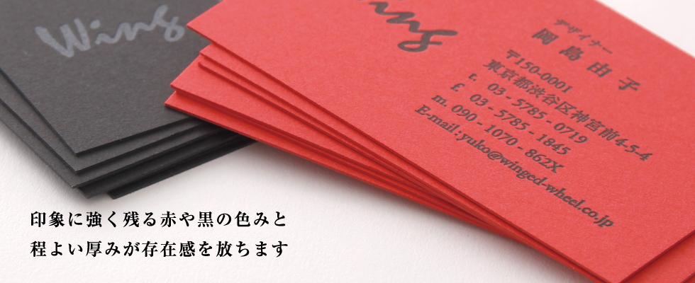 ボード紙の名刺(レッド・ブラック)