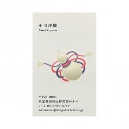 No.700ひょうたんの名刺
