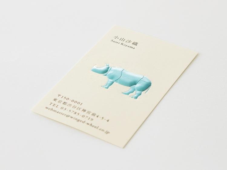 No.700あおサイ の名刺