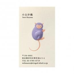 No.700メガネザル  の名刺