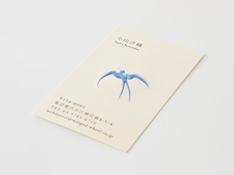 No.700つばめ  の名刺