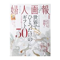 2016.04 婦人画報