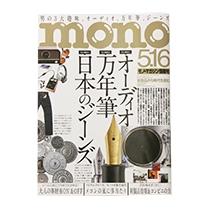 2016.05 モノ・マガジン