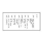 タテ書き(LSA31_21)