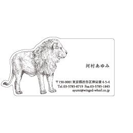 No.602 ライオンの名刺
