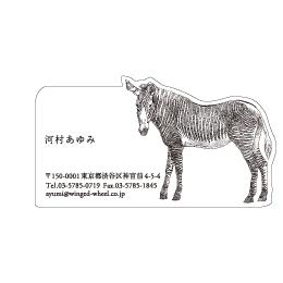 No.602 シマウマの名刺