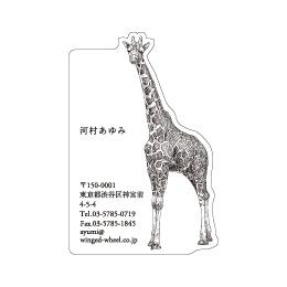 No.602 キリンの名刺