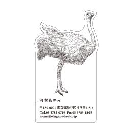 No.602 ダチョウの名刺