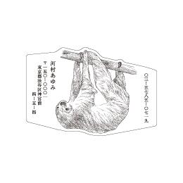 No.602 ナマケモノの名刺
