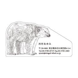 No.602 シロクマの名刺