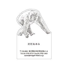 No.602 サルの名刺