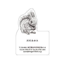 No.602 リスの名刺