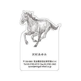No.602 ウマの名刺