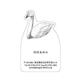 No.602 ハクチョウの名刺