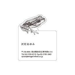 No.602 カエルの名刺