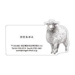 No.602 ヒツジの名刺