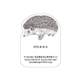No.602 ハリネズミの名刺
