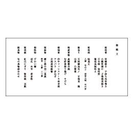 メニュー タテ書き(A31カード)LSA31_21