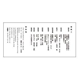 メニュー+ドリンクメニュー タテ書き(A31カード)LSA31_22