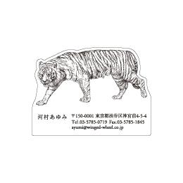 No.602 トラの名刺