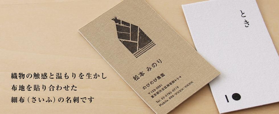細布カードの名刺