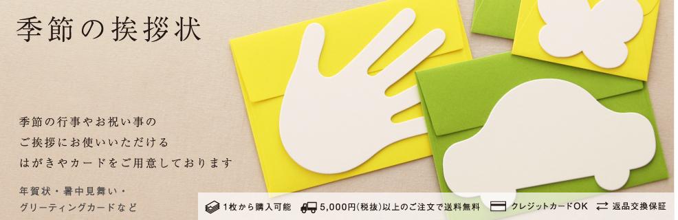 寒中見舞い、グリーティングカードなど季節の行事やご挨拶にお使いいただけるはがきやカードをご用意しております
