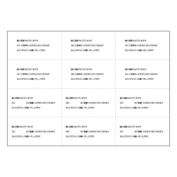 付箋(祝辞・余興)   A4シート 3×4面