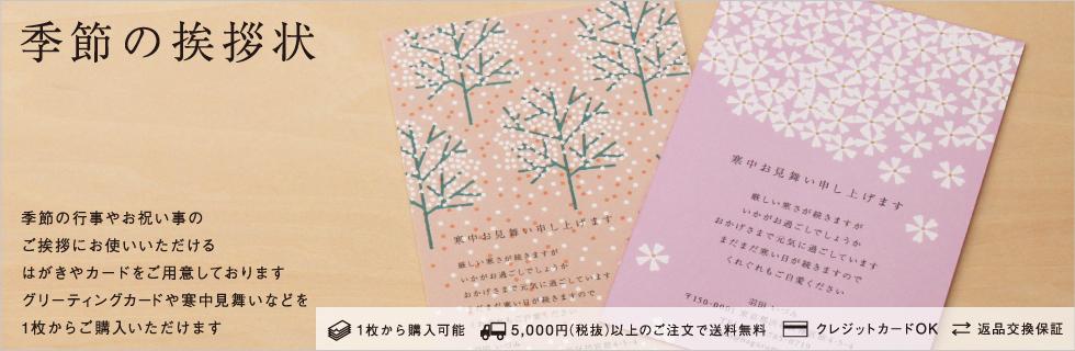 年賀状、グリーティングカードなど季節の行事やご挨拶にお使いいただけるはがきやカードをご用意しております