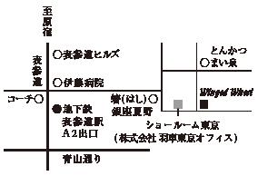 ウイングド・ウィール表参道アクセスマップ