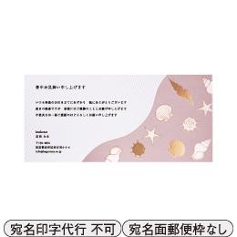 A31カード SKI_23(beach) 文面印刷あり