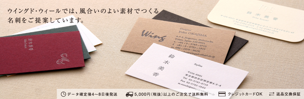 素材にこだわった手紙用品専門店。名刺など上質で高級感のあるステーショナリーをご提案しています。