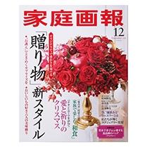 2018.12 家庭画報