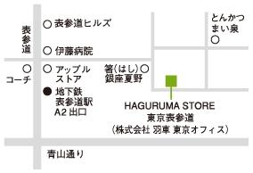 HAGURUMA STORE 東京表参道アクセスマップ